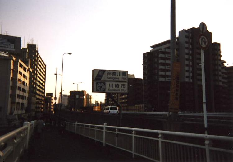 神奈川との県境