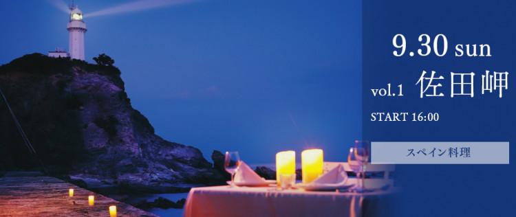佐田岬灯台で一夜限りの特別ディナー