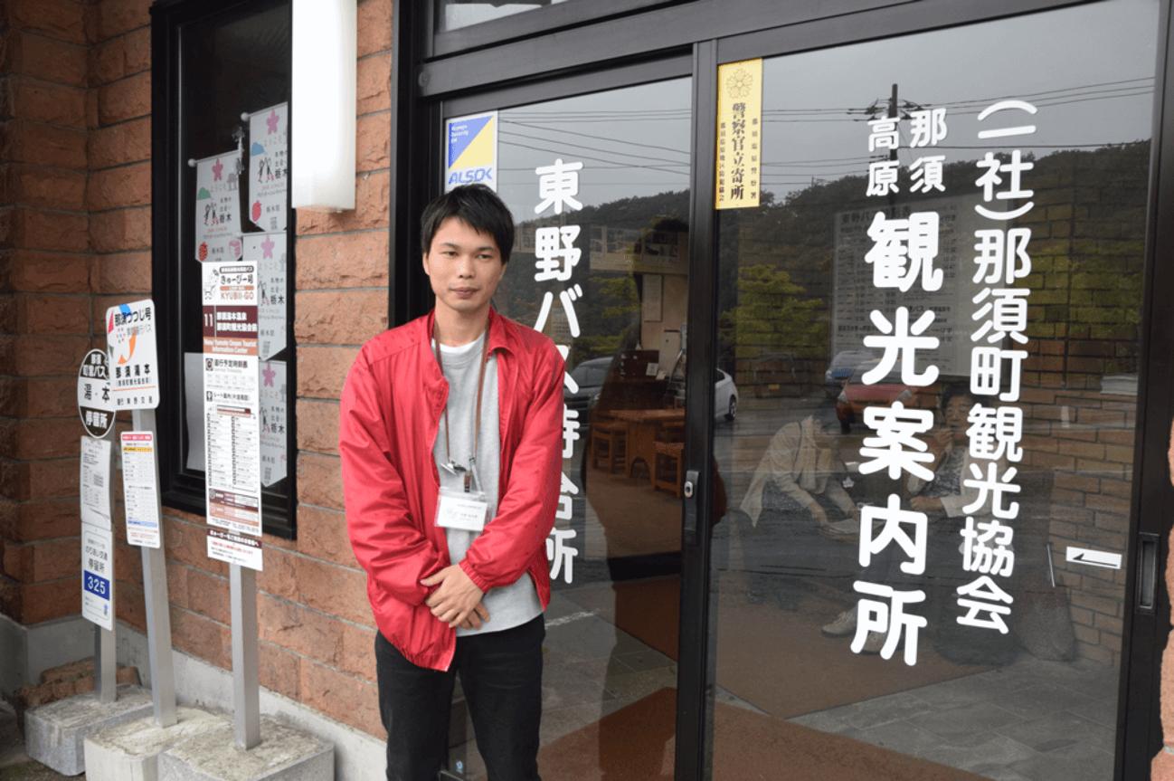 観光 協会 町 那須