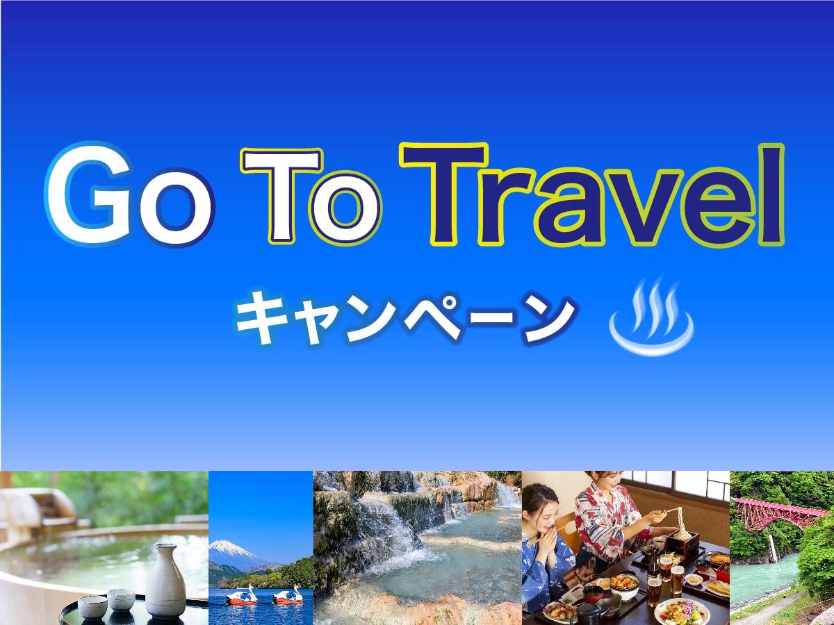 GoToトラベルキャンペーンのイメージ画像