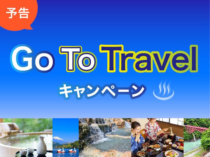GoToTravelキャンペーンのイメージ画像